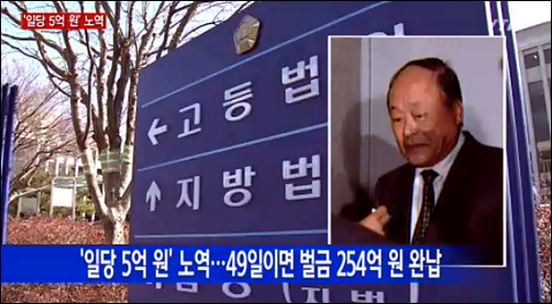 허재호 회장 관련 방송화면