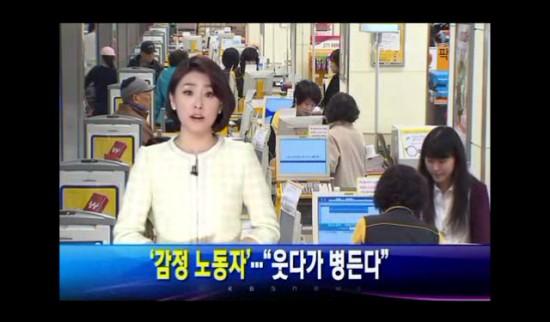 감정노동 관련 방송화면