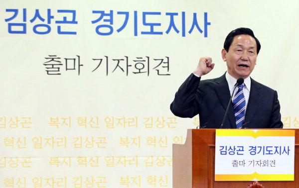 김상곤 전 교육감의 경기도지사 출마 회견