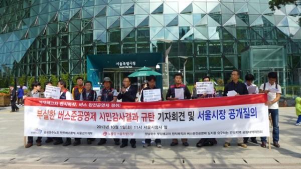 작년 10월 서울시의 부실한 버스준공영제 시민감사결과 규탄 회견(사진=노동당)