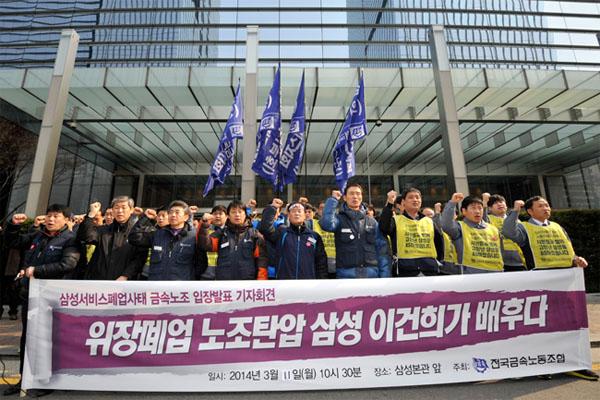 위장폐업 규탄 기자회견 자료사진(참세상)