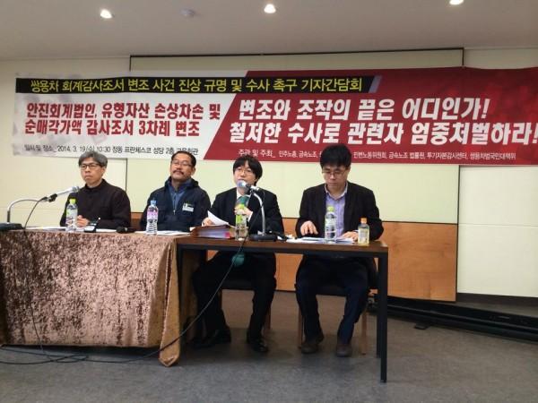 쌍용차 회계조작 변조 의혹 기자회견(이창근님 페이스북)