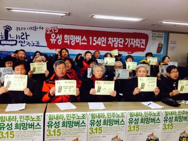 유성 희망버스 차장단 기자회견(사진=장여진)