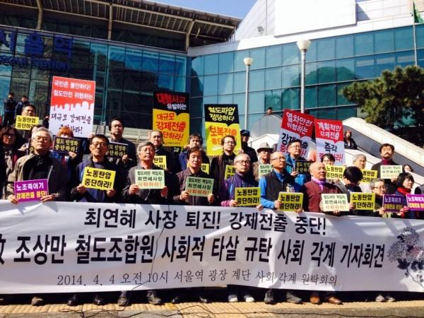 KTX공대위 기자회견 모습(사진=장여진)