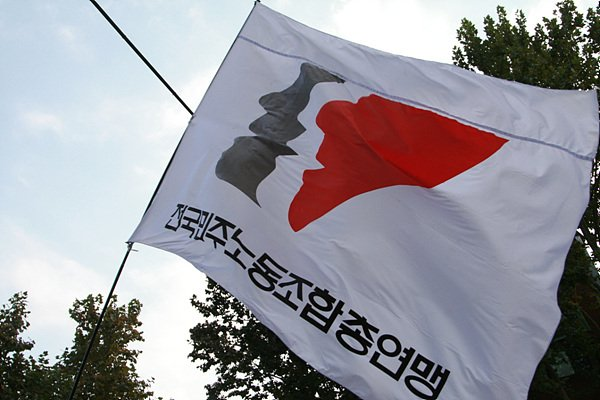 민주노총 깃발'