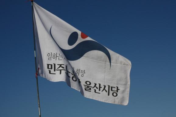 민노당 울산