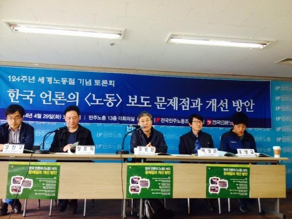 '한국 언론의 노동보도 문제점과 개선방안'토론회(사진=장여진)