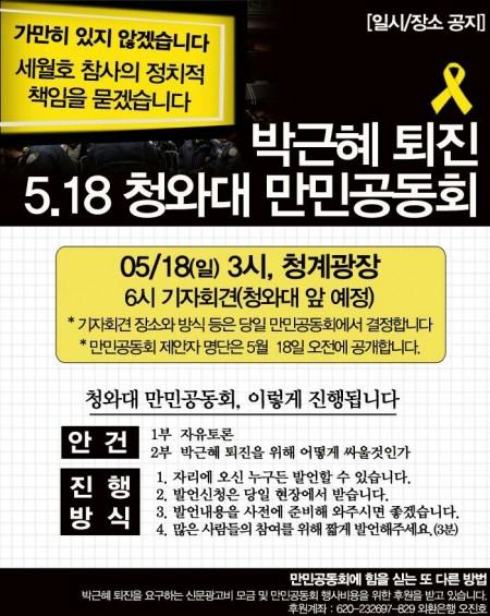 518청와대만민공동회