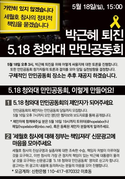 만민공동회웹자보