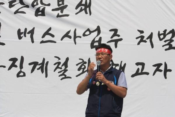 유기수-진기승 집회