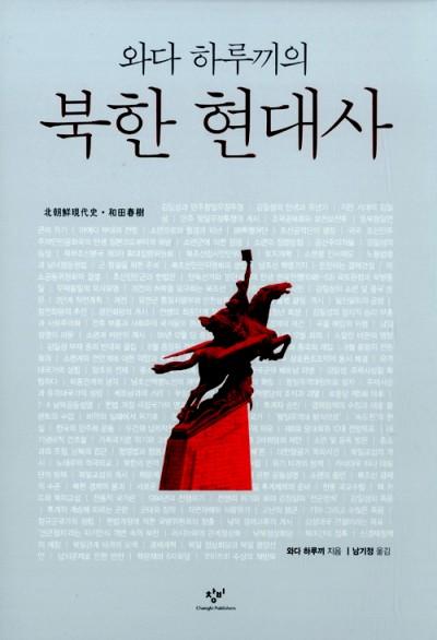 북한의 현대사