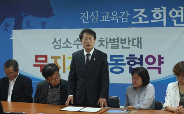 조희연 후보와 무지개행동 정책협약식 모습