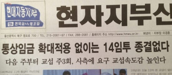 현자지부 신문