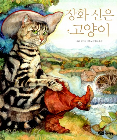 장화 고양이