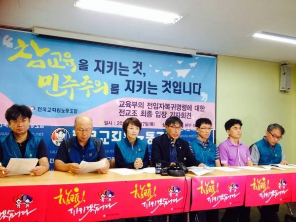 전교조 전임자 복귀문제 기자회견(사진=장여진)