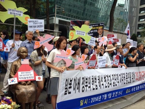 집단자위권-주한일본대사관