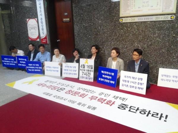 국회에서 농성하고 있는 새정치연합 의원들(사진=유하라)
