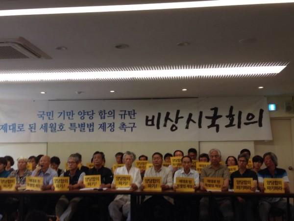 비상시국회의 모습(사진=장여진)