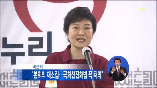 박근혜-선진화법