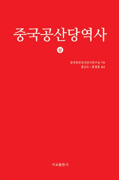 중국공산당역사