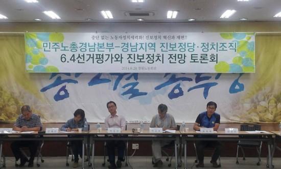 경남진보 토론회