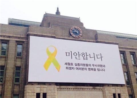 서울시 리본