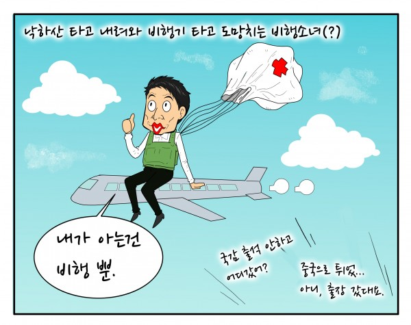 비행소녀 copy