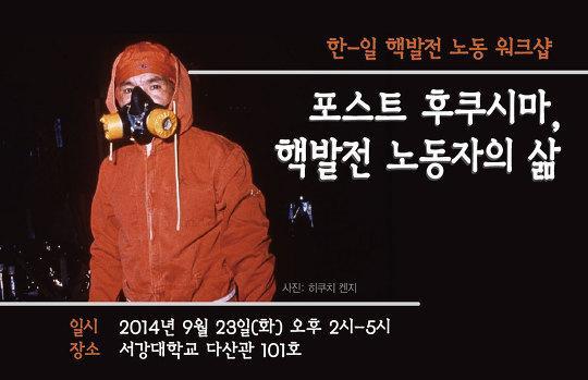 핵발전 노동자의 삶_포스터