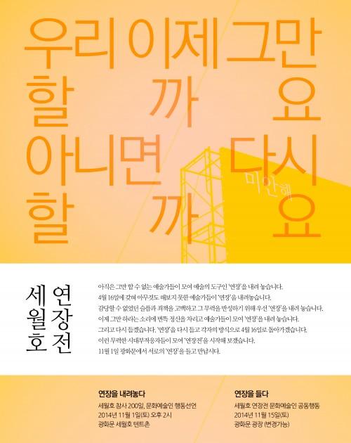 세월호연장전 웹포스터