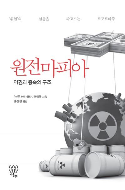 원전마피아