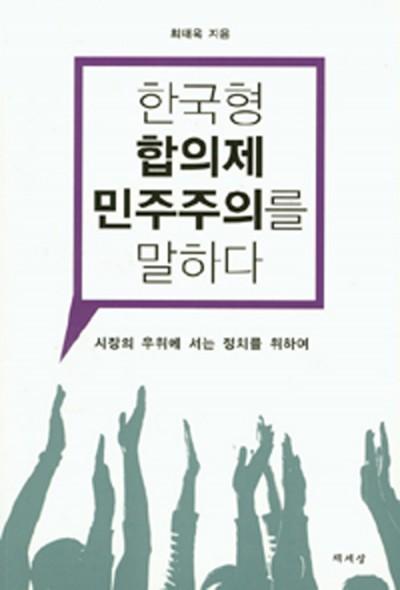한국형 합의제 민주주의