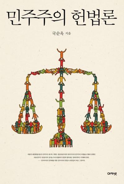 민주주의헌법론