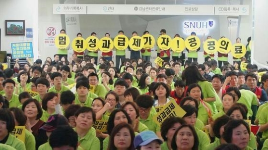 서울대병원 파업