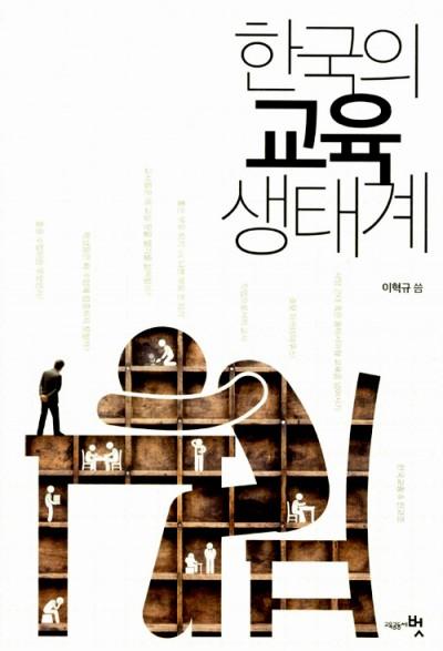 한국의 교육생태계
