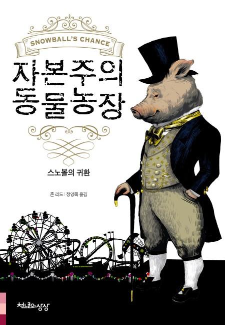 자본주의 동물농장