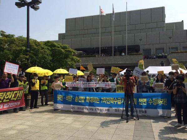 6월 7차전력계획 공청회 항의 기자회견 모습(사진=환경연합 양이원영)