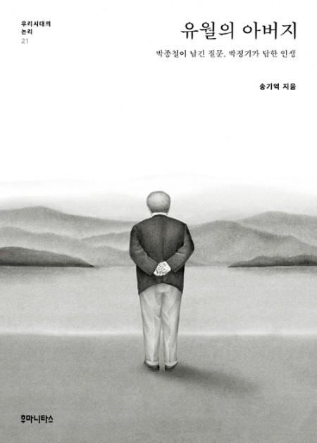 유월의 아버지