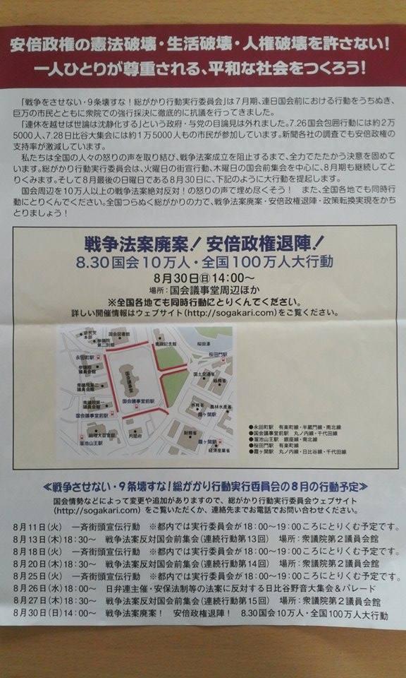 일본 830집회 사진