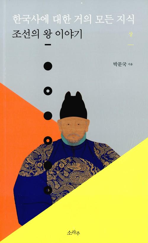 조선의 왕 이야기