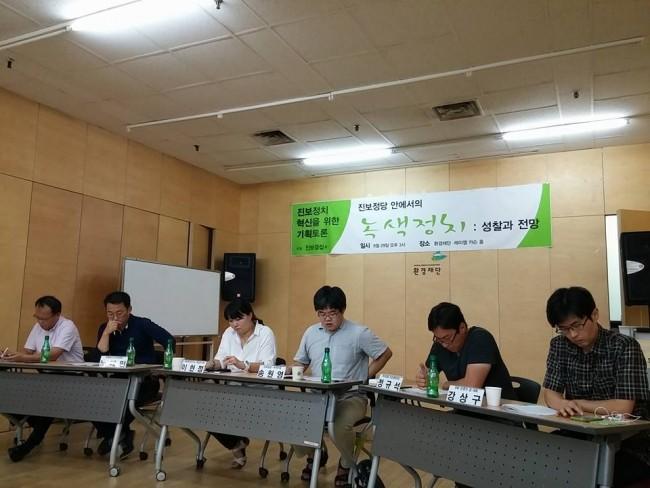 녹색정치 성찰과 전망