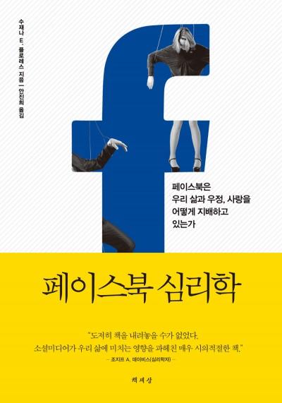 페이스북 심리학