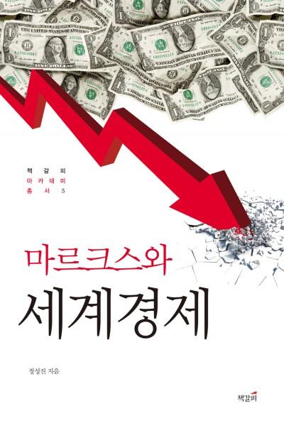 마르크스와 세계 경제