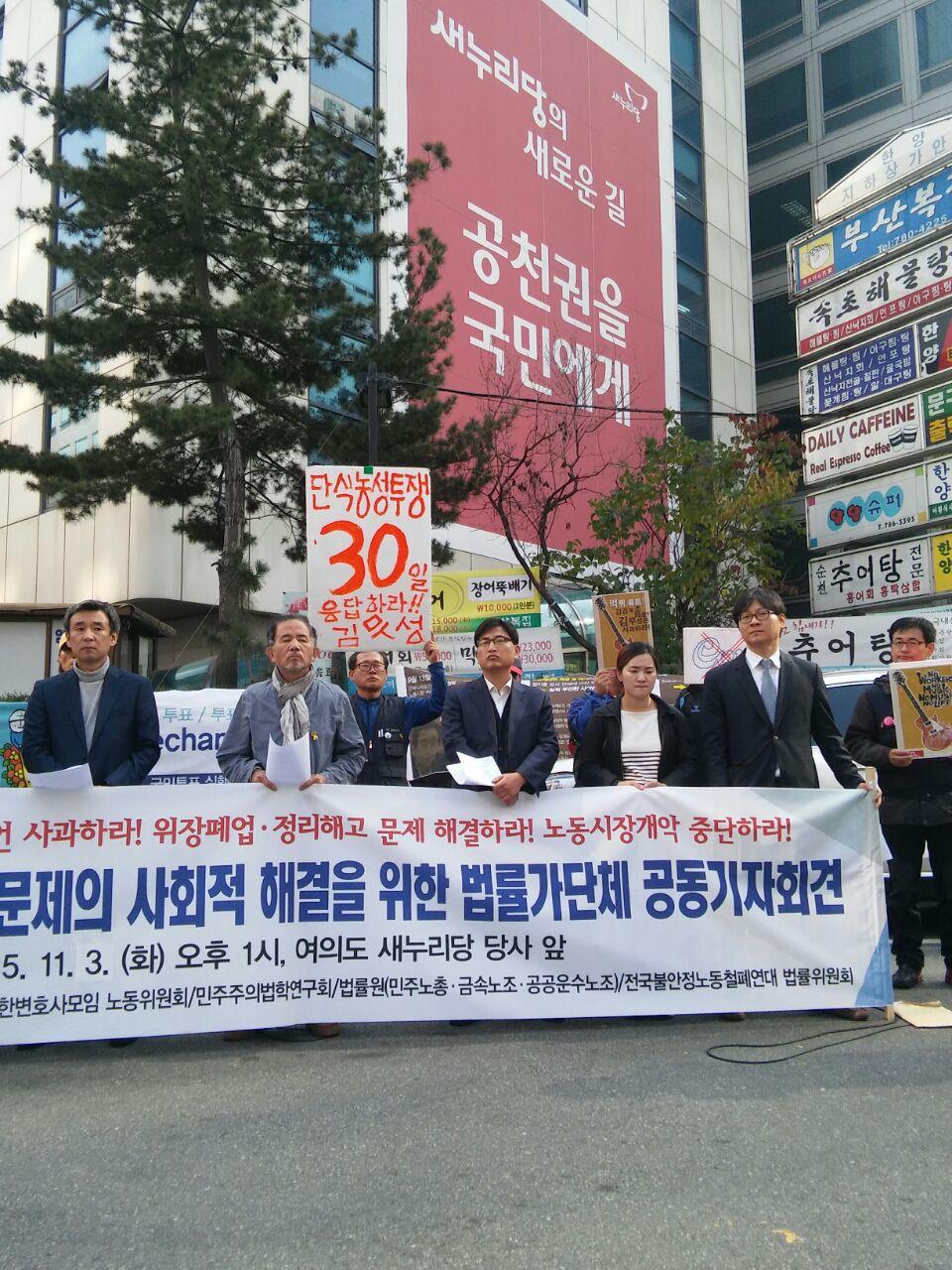 김무성 처벌 촉구 법률가단체 기자회견