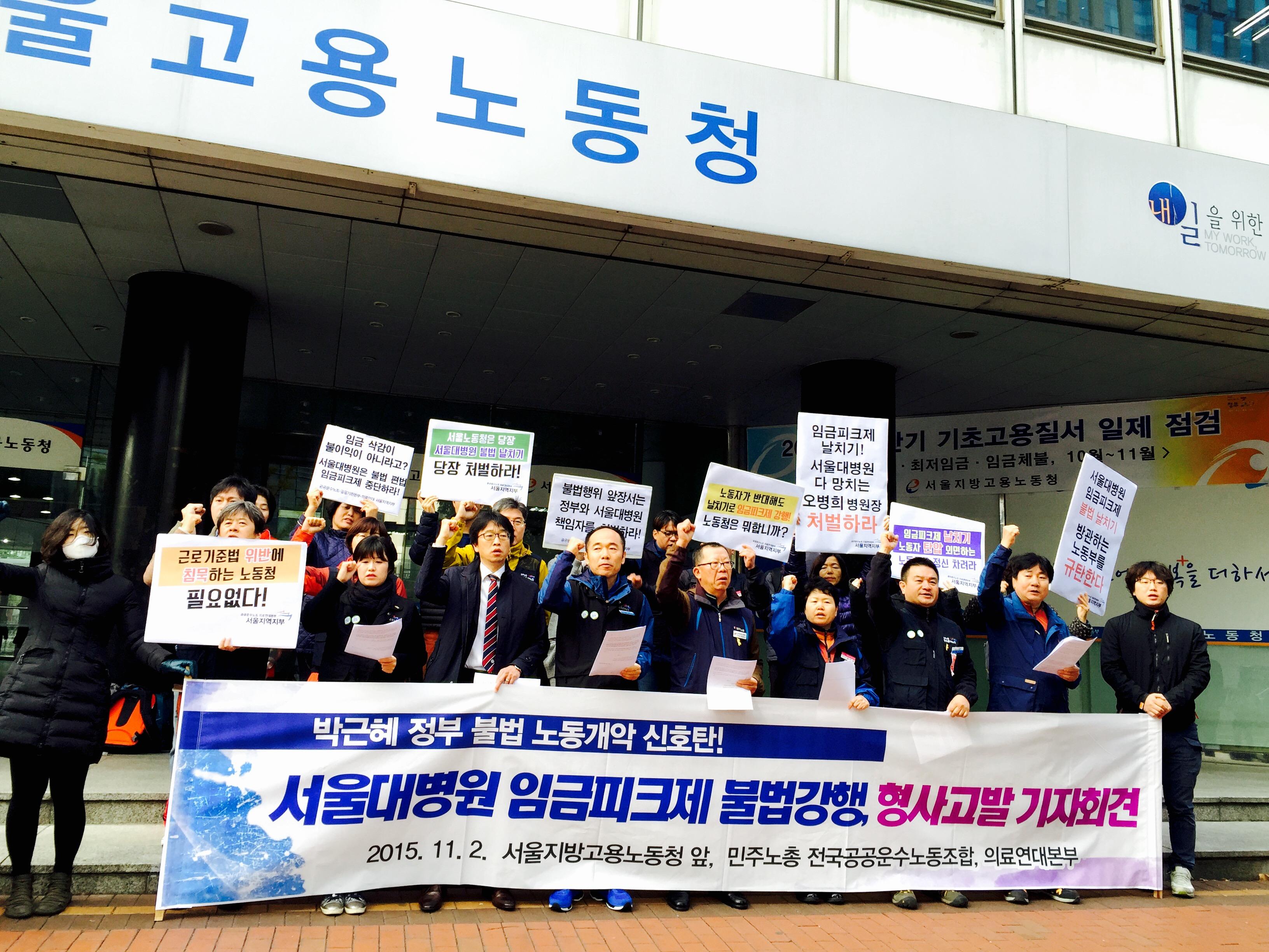 서울대병원노조