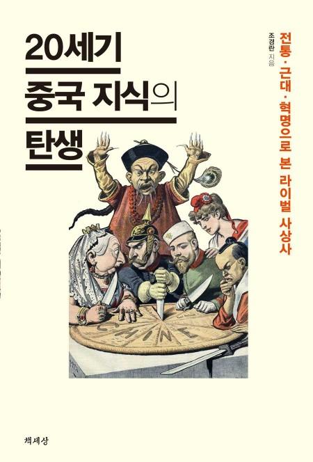 20세기 중국지식의 탄생