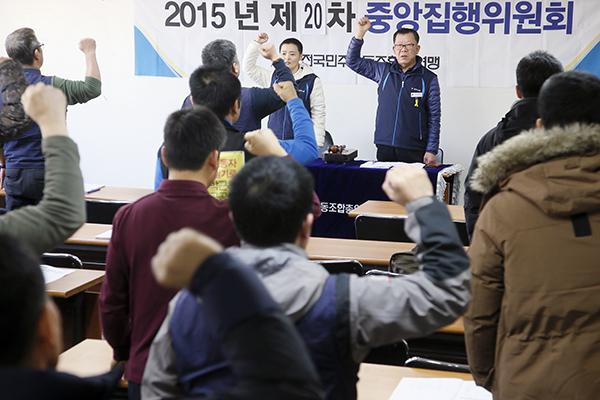 17일 중집 회의 모습(사진=노동과세계)