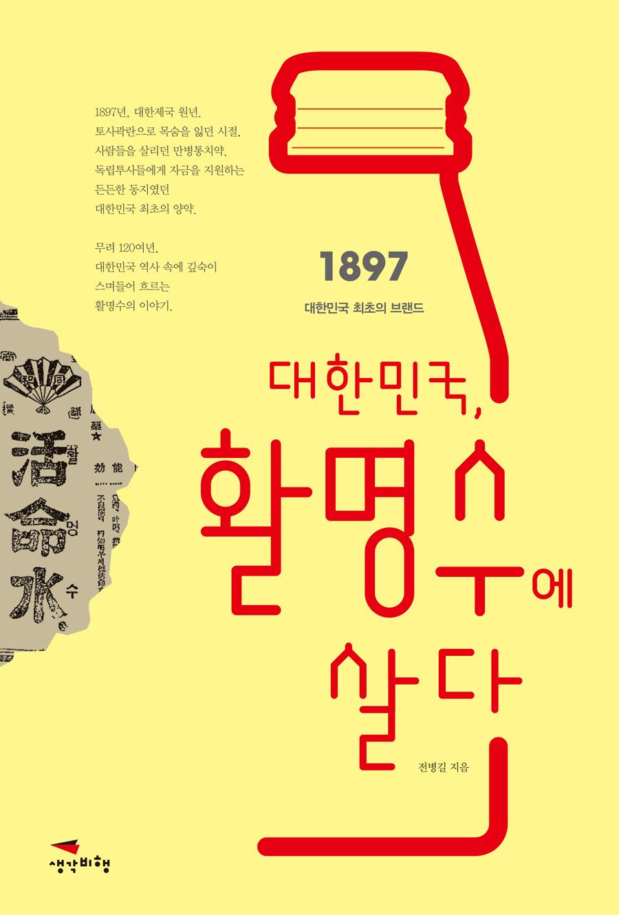 대한민국 활명수