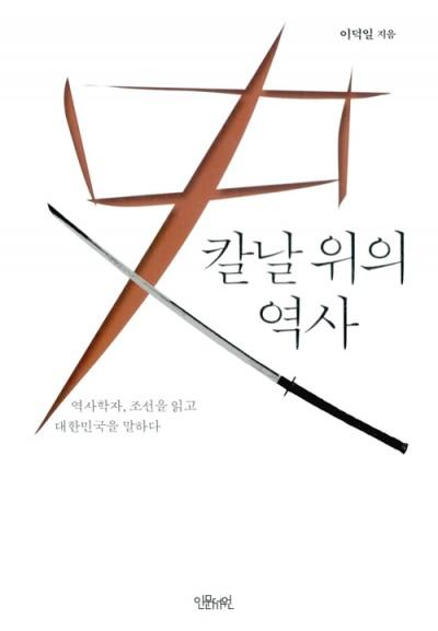 칼날 위의 역사