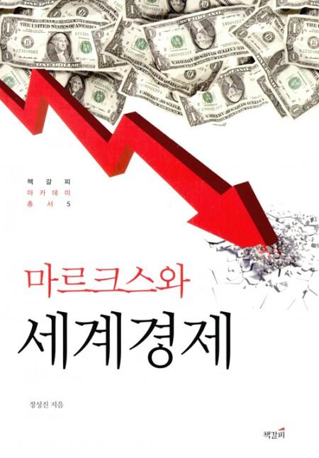 마르크스와 세계경제