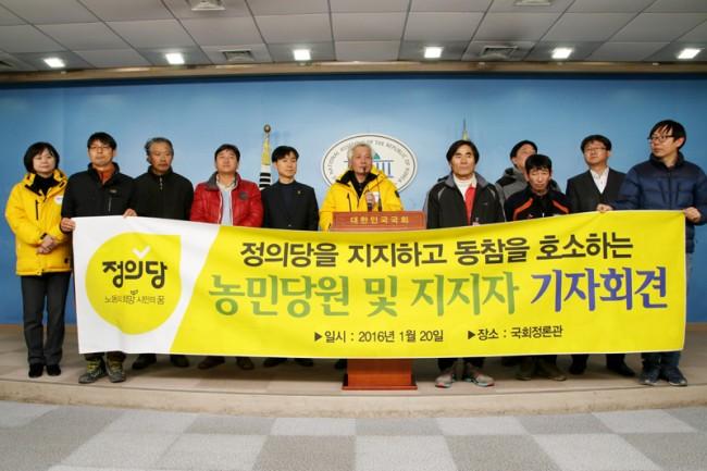 농민당원 기자회견(사진=정의당)